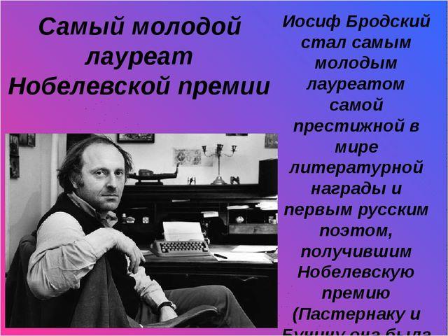 Самый молодой лауреат Нобелевской премии Иосиф Бродский стал самым молодым л...