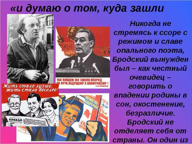 «и думаю о том, куда зашли мы…» Никогда не стремясь к ссоре с режимом и слав...