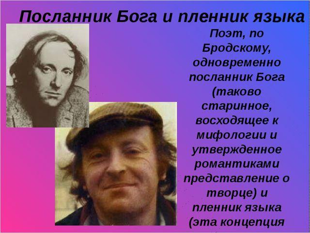 Посланник Бога и пленник языка Поэт, по Бродскому, одновременно посланник Бо...