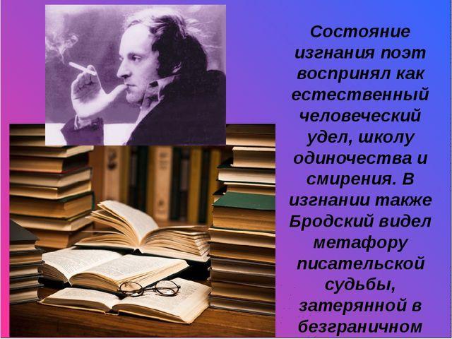 И Состояние изгнания поэт воспринял как естественный человеческий удел, школ...