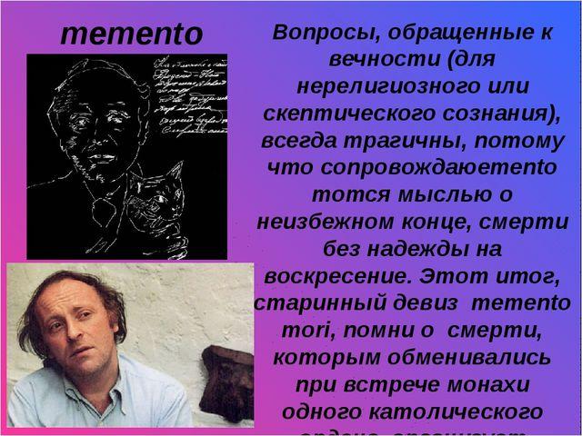 memento mori Вопросы, обращенные к вечности (для нерелигиозного или скептиче...