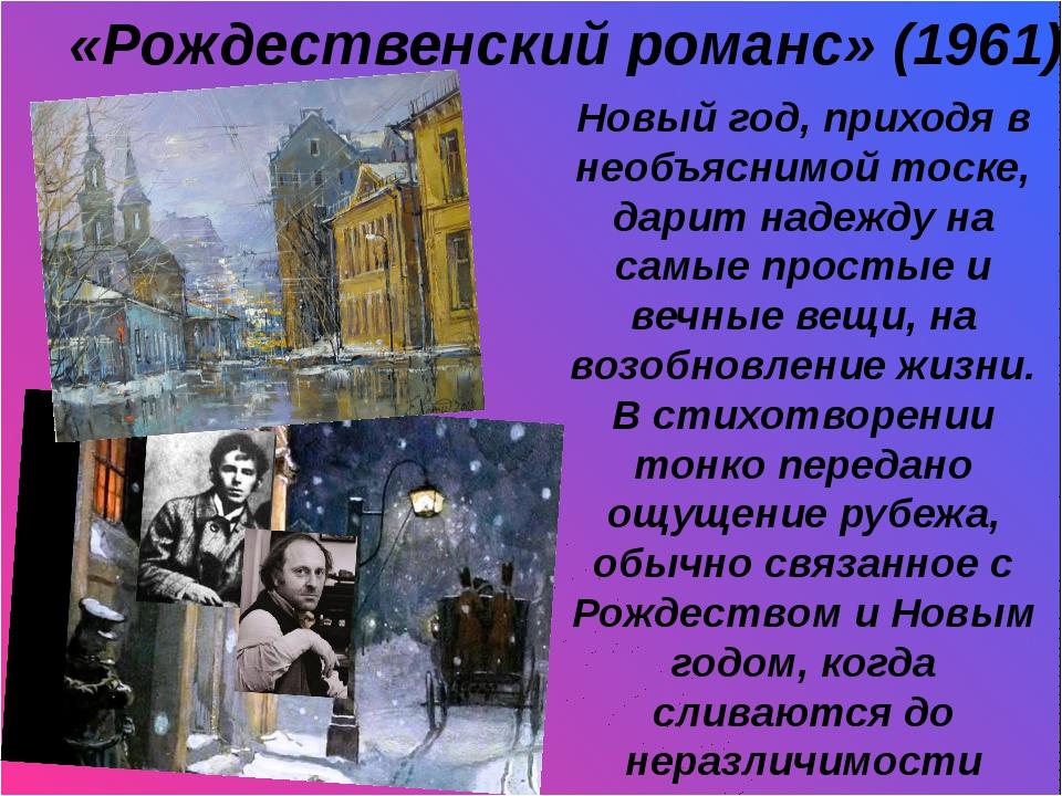 «Рождественский романс» (1961) Новый год, приходя в необъяснимой тоске, дари...