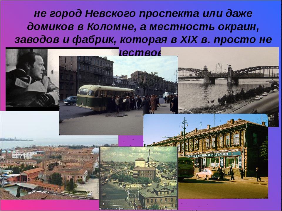 И не город Невского проспекта или даже домиков в Коломне, а местность окраин...