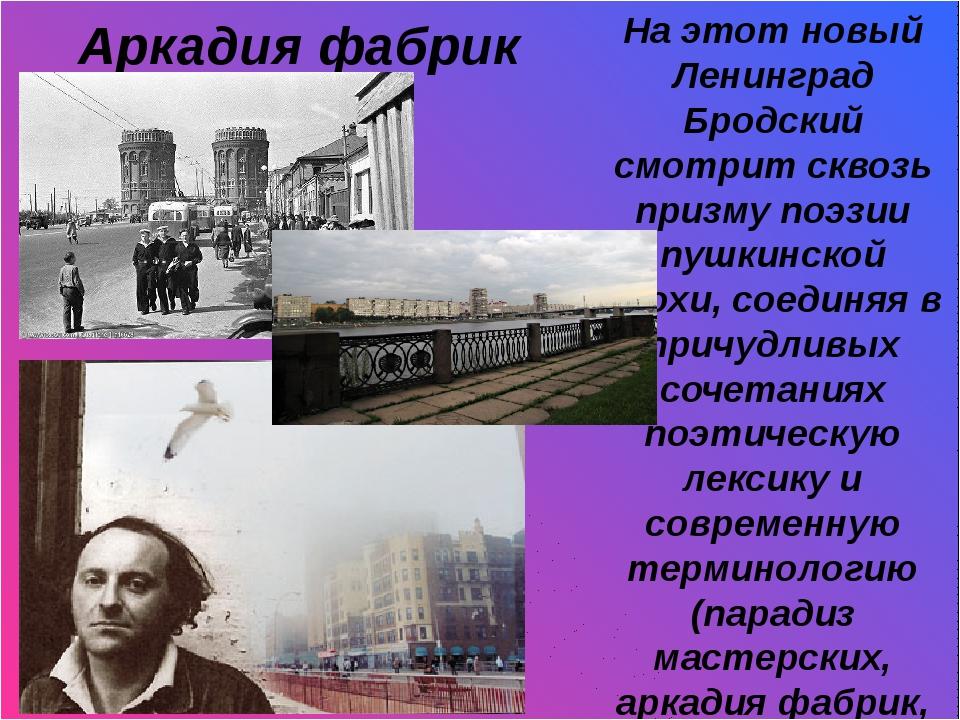Аркадия фабрик На этот новый Ленинград Бродский смотрит сквозь призму поэзии...