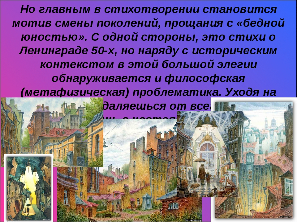 И Но главным в стихотворении становится мотив смены поколений, прощания с «б...