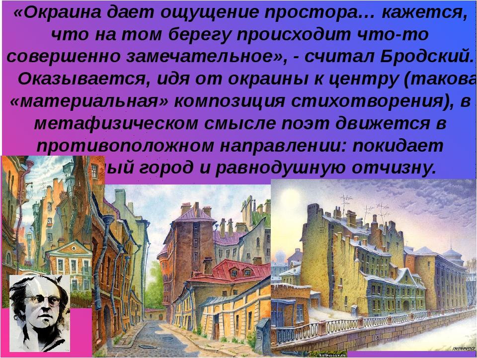 И «Окраина дает ощущение простора… кажется, что на том берегу происходит что...