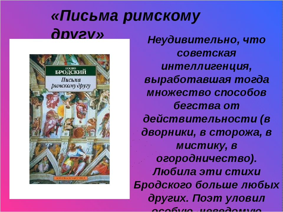 «Письма римскому другу» Неудивительно, что советская интеллигенция, выработа...