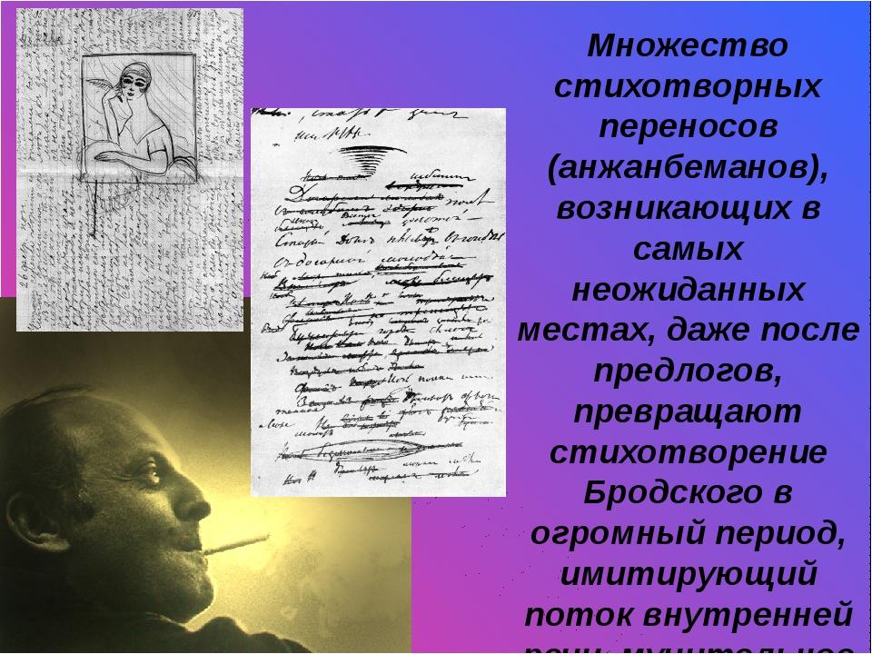 И Множество стихотворных переносов (анжанбеманов), возникающих в самых неожи...