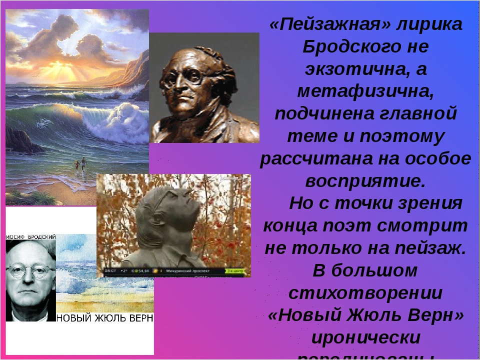 И «Пейзажная» лирика Бродского не экзотична, а метафизична, подчинена главно...
