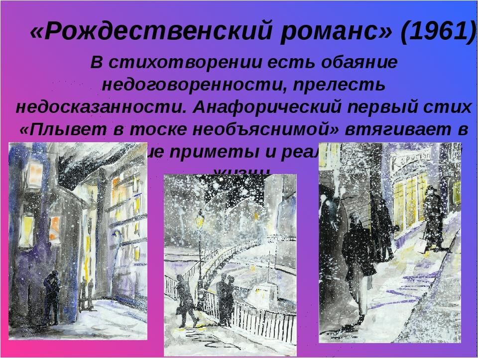 «Рождественский романс» (1961) В стихотворении есть обаяние недоговоренности...