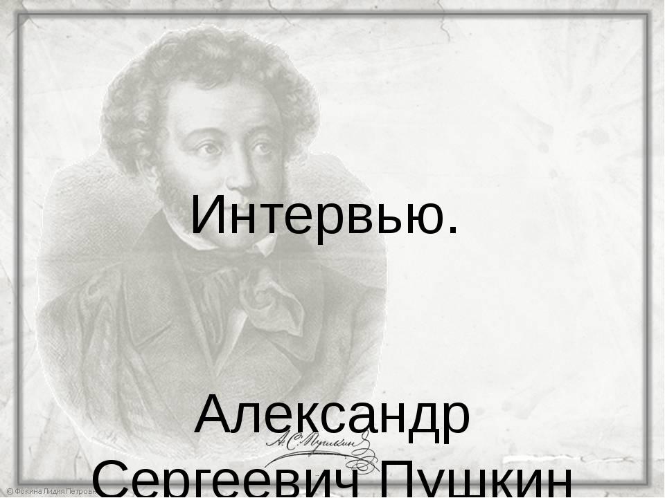 Интервью. Александр Сергеевич Пушкин
