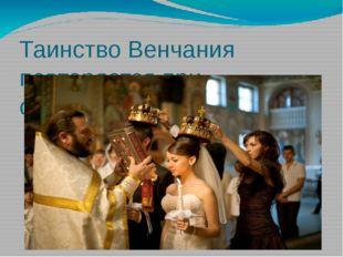 Таинство Венчания повторяется при определённых условиях.