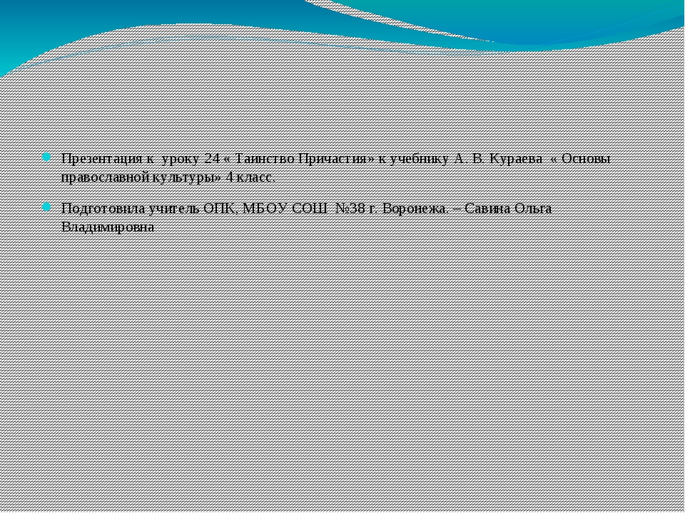 Презентация к уроку 24 « Таинство Причастия» к учебнику А. В. Кураева « Основ...