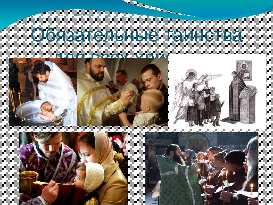 Обязательные таинства для всех христиан.
