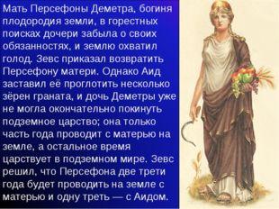 Мать Персефоны Деметра, богиня плодородия земли, в горестных поисках дочери з