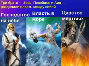 Три брата — Зевс, Посейдон и Аид — разделили власть между собой Господство на