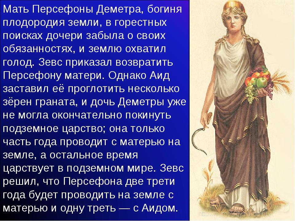 Мать Персефоны Деметра, богиня плодородия земли, в горестных поисках дочери з...