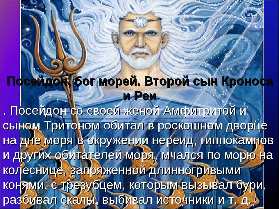 Посейдон, бог морей. Второй сын Кроноса и Реи . Посейдон со своей женой Амфит...