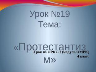 Урок №19 Тема: «Протестантизм» Урок по ОРКСЭ (модуль ОМРК) 4 класс