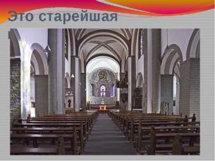 Это старейшая протестантская церковь