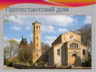 Протестантский дом молитвы