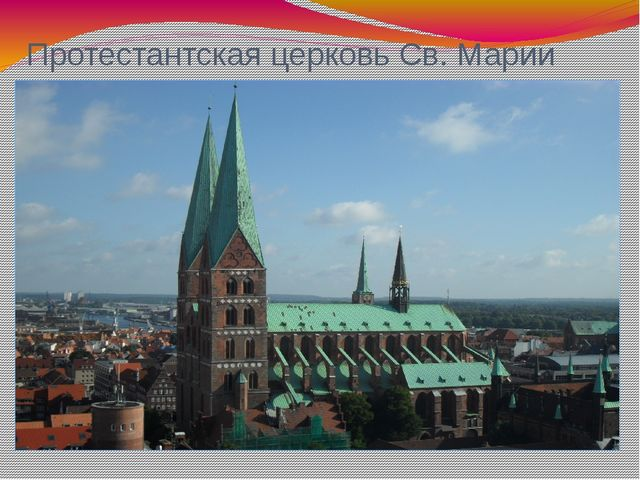 Протестантская церковь Св. Марии