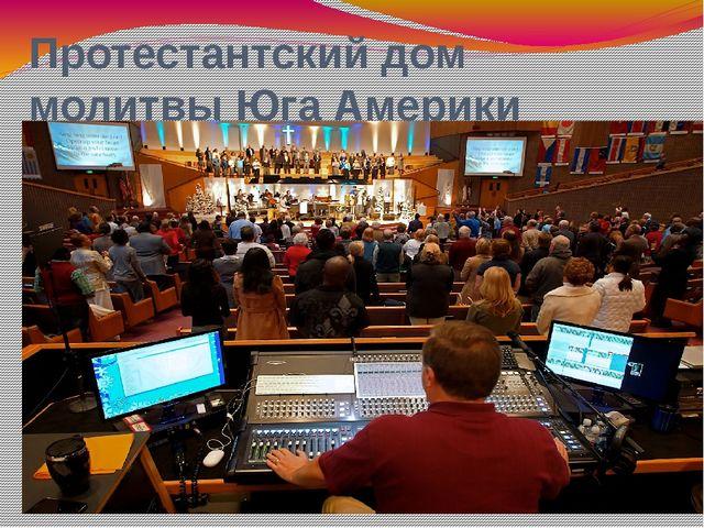 Протестантский дом молитвы Юга Америки