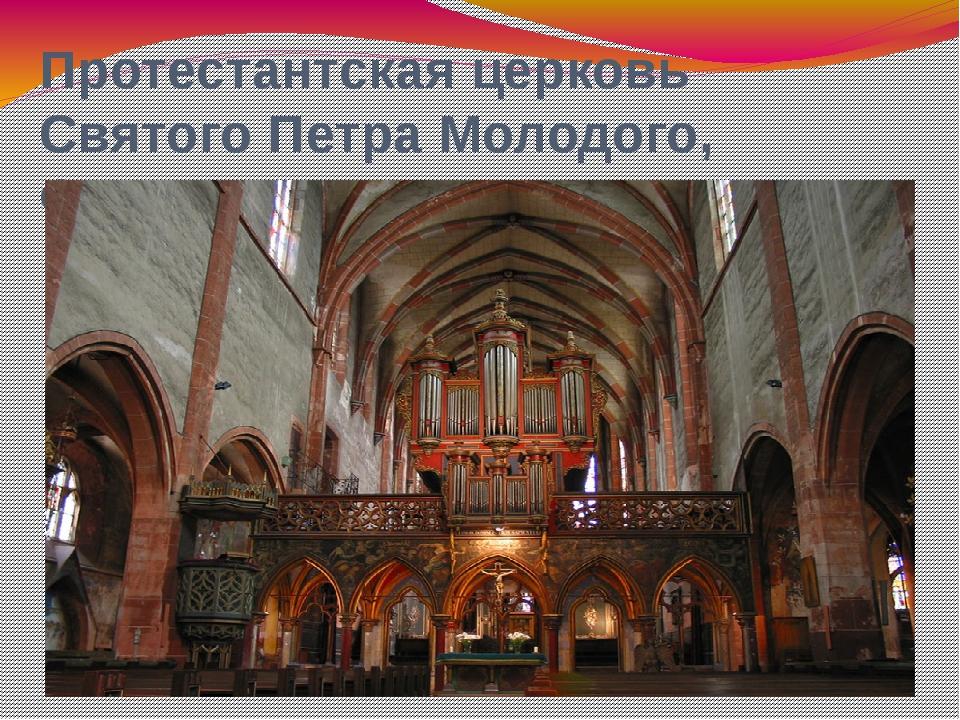Протестантская церковь Святого Петра Молодого, Франция.