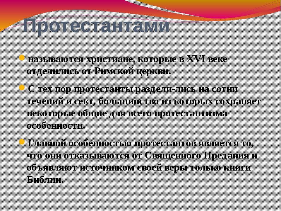 Протестантами называются христиане, которые вXVIвеке отделились от Римской...