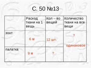 С. 50 №13 12 шт. 6 м 9 м ? ? одинаковое