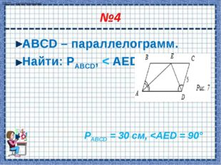 ABCD – параллелограмм. Найти: PABCD, < АЕD. PABCD = 30 см,