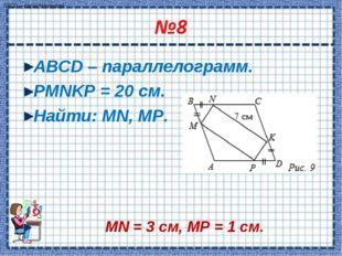 ABCD – параллелограмм. PMNKP = 20 см. Найти: MN, MP. MN = 3 cм, MP = 1 cм. AB