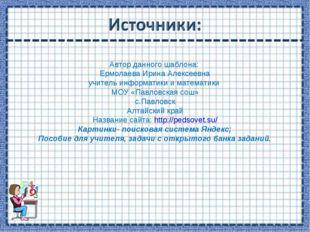 Автор данного шаблона: Ермолаева Ирина Алексеевна учитель информатики и мате