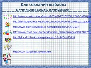 http://www.myjulia.ru/data/cache/2009/07/17/152778_2266-0x600.jpg http://file