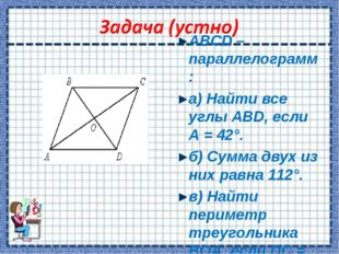 АВСD – параллелограмм: а) Найти все углы АВD, если А = 42°. б) Сумма двух из