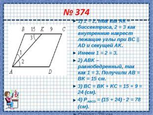 1) 1 = 2, так как АК – биссектриса, 2 = 3 как внутренние накрест лежащие углы