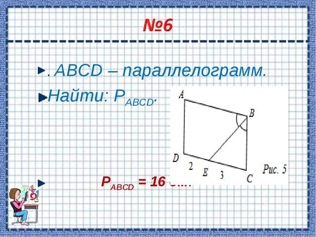 . ABCD – параллелограмм. Найти: PАВСD. PABCD = 16 см.