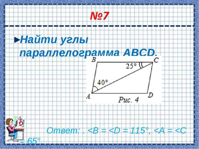 Найти углы параллелограмма ABCD. Ответ: .