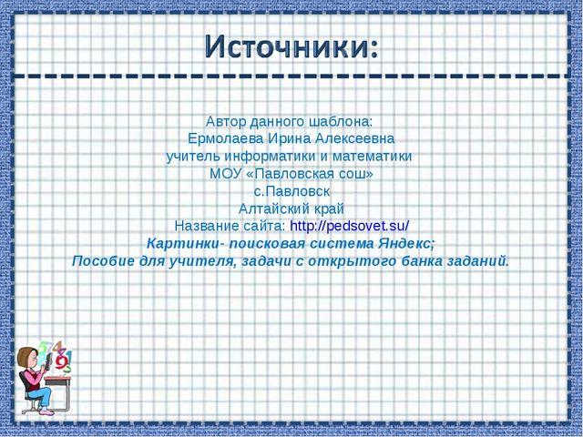 Автор данного шаблона: Ермолаева Ирина Алексеевна учитель информатики и мате...
