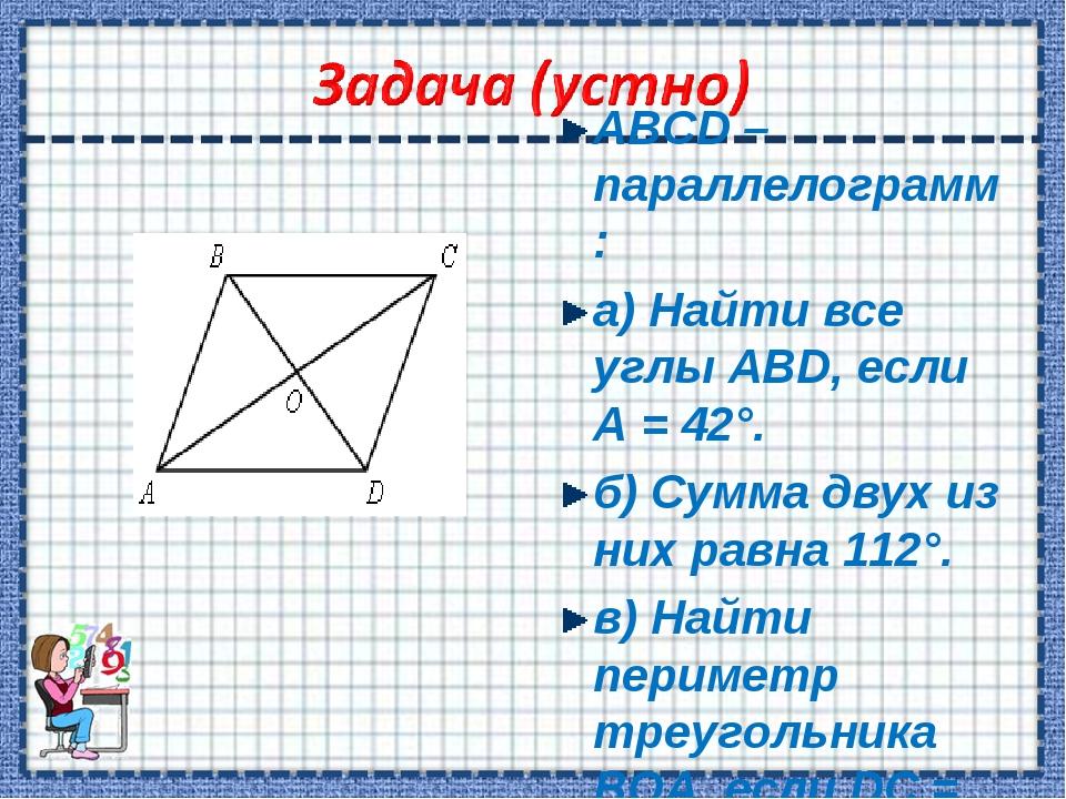 АВСD – параллелограмм: а) Найти все углы АВD, если А = 42°. б) Сумма двух из...