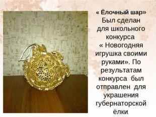 « Ёлочный шар» Был сделан для школьного конкурса « Новогодняя игрушка своими
