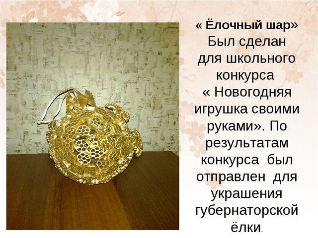 « Ёлочный шар» Был сделан для школьного конкурса « Новогодняя игрушка своими...