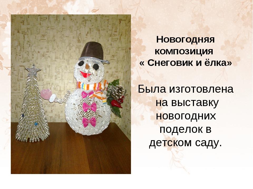 Новогодняя композиция « Снеговик и ёлка» Была изготовлена на выставку новогод...