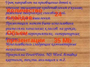 АННОТАЦИЯ Презентация выполнена заведующей библиотекой Бокатуевой Л.А.. Урок
