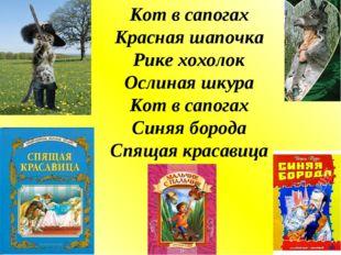 Кот в сапогах Красная шапочка Рике хохолок Ослиная шкура Кот в сапогах Синяя