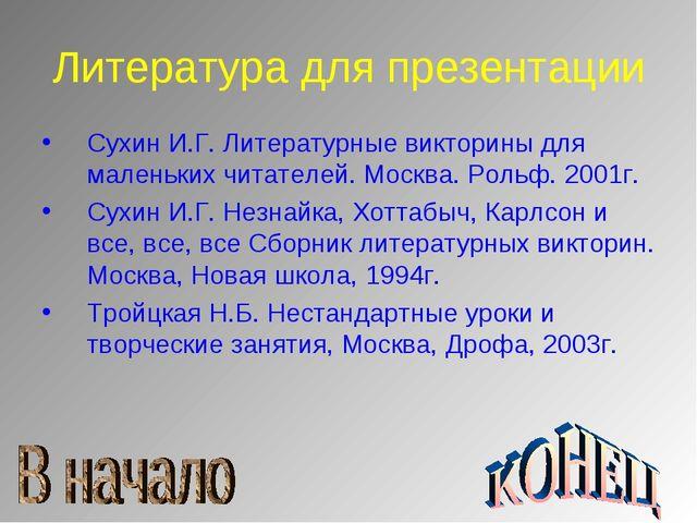 Литература для презентации Сухин И.Г. Литературные викторины для маленьких чи...