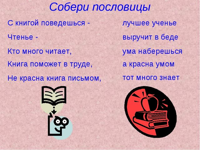 Собери пословицы С книгой поведешься - ума наберешься Чтенье - лучшее ученье...