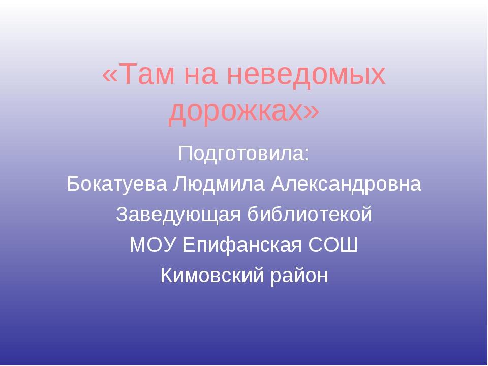 «Там на неведомых дорожках» Подготовила: Бокатуева Людмила Александровна Заве...