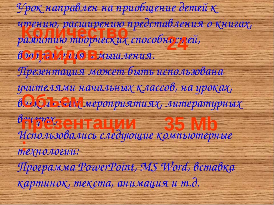АННОТАЦИЯ Презентация выполнена заведующей библиотекой Бокатуевой Л.А.. Урок...
