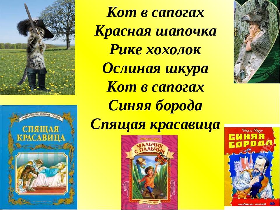 Кот в сапогах Красная шапочка Рике хохолок Ослиная шкура Кот в сапогах Синяя...